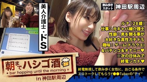 【プレステージプレミアム】朝までハシゴ酒 11 in 神田駅周辺 るなちゃん 28歳 介護士 1