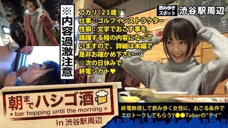 【プレステージプレミアム】朝までハシゴ酒 12 in 渋谷駅周辺 アカリ 23歳 ゴルフのインストラクター 1
