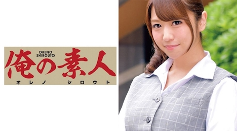 【俺の素人】Wakaba (運送業 通信連絡業務担当) 1