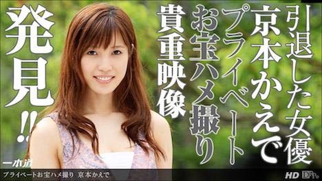 【一本道】まだまだあった!!引退女優のお宝ハメ撮り映像 京本かえで