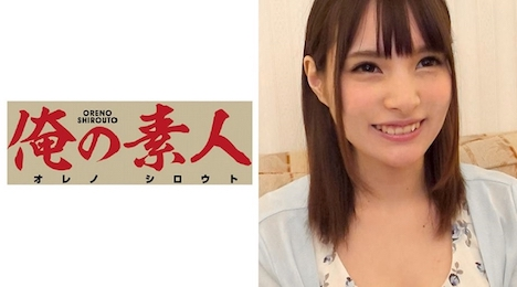 【俺の素人】みほ (20) 女子大生 1