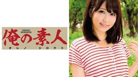 【俺の素人】ゆな (20) 女子大生 1