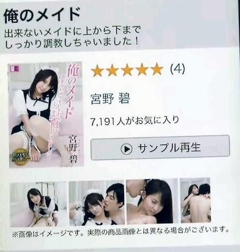 永尾まりやさんのSEX 12-2