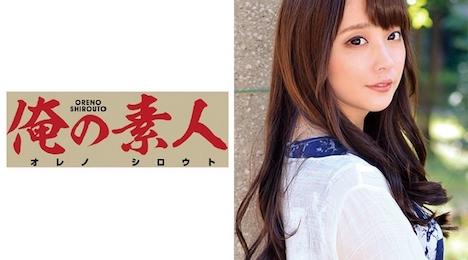 【俺の素人】優希音さん 人妻 1