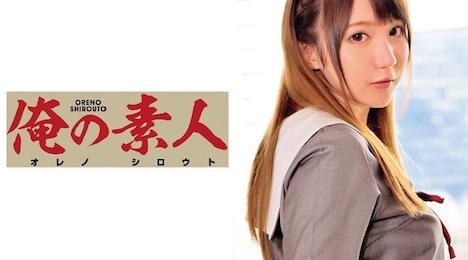 【俺の素人】伶美ちゃん 女子校生 1