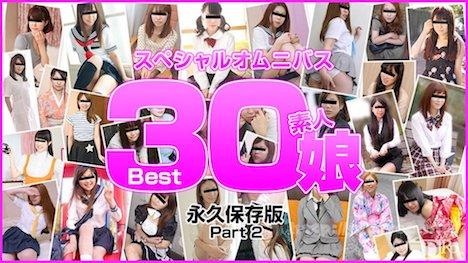 【カリビアンコム】素人むすめ Best30 Part 2 田中美春