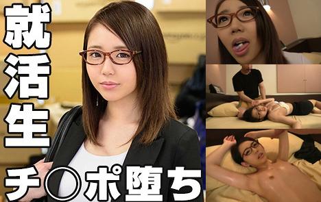 【素人ホイホイ】桜子 2