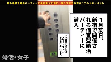 【プレステージプレミアム】婚活女子05 椎名紗月さん 24歳 OL 2