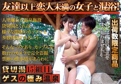 ゲスの極み温泉 貸切湯15組目 斉藤みゆ