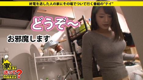 【ドキュメンTV】家まで送ってイイですか? case 87 ○○さん 25歳 エステティシャン 2