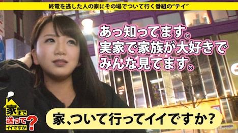 【ドキュメンTV】家まで送ってイイですか? case 87 ○○さん 25歳 エステティシャン 4