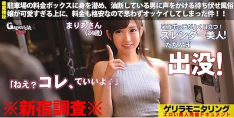 【ゲリラ】乳首ポッチ街娼美女 まりあさん (24歳)
