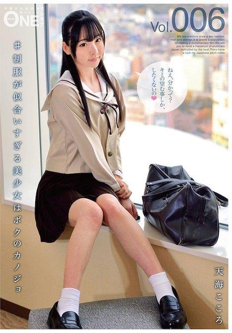 #制服が似合いすぎる美少女はボクのカノジョ Vol 006 天海こころ