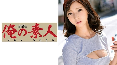 【俺の素人】MIU (アパレル店員)22歳 1