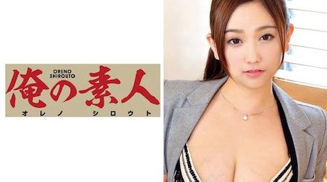 【俺の素人】An (大手家電メーカー経理部担当) 1