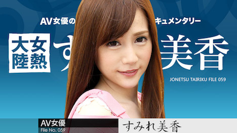 【カリビアンコム】女熱大陸 File 059 すみれ美香 1
