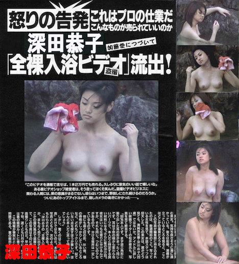 深田恭子さんの太もも 44-1