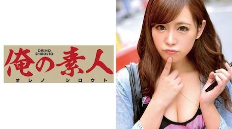 【俺の素人】SAKURA (ニート) 20歳 1