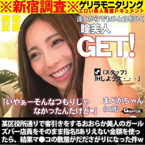 【ゲリラ】ガールズバー店員 まどかちゃん (24歳)