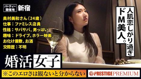 【プレステージプレミアム】婚活女子06 奥村美和 24歳 ファミレス店員 1