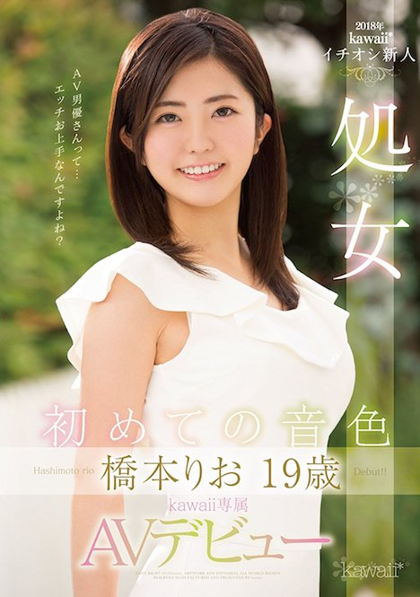【新作】初めての音色 橋本りお 19歳 処女 kawaii*専属AVデビュー 1