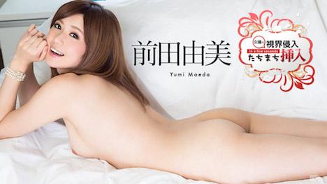 【カリビアンコム】視界侵入!たちまち挿入! ~美人に中出し天国~ 前田由美