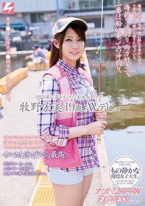 釣り堀で声をかけた美少女釣りガール 牧野宏美19歳AVデビュー ナンパJAPAN EXPRESS Vol 07