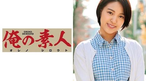 【俺の素人】みお (20) 女子大生 1