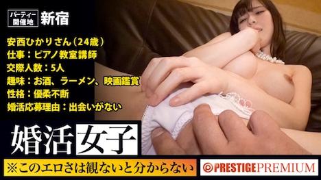 【プレステージプレミアム】婚活女子07 安西ひかりさん 24歳 ピアノ講師 1