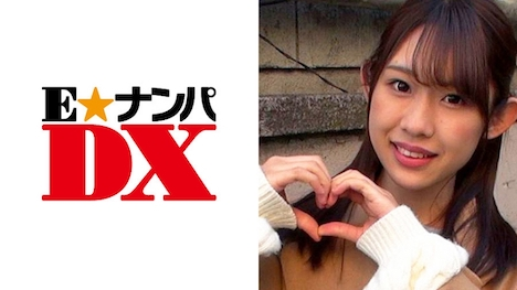 【E★ナンパDX】【ガチな素人】さとみさん 21歳 Eカップ 女子大生