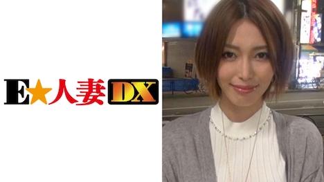 【E★人妻DX】しょうこさん (32)