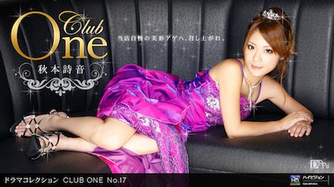 【一本道】CLUB ONE No 17 秋本詩音