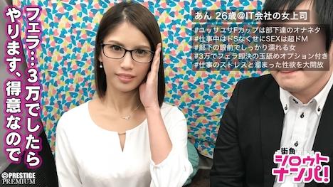 【プレステージプレミアム】■Fカップ巨乳女上司、昼はSだが夜はM!?■ あん 26歳 営業 1