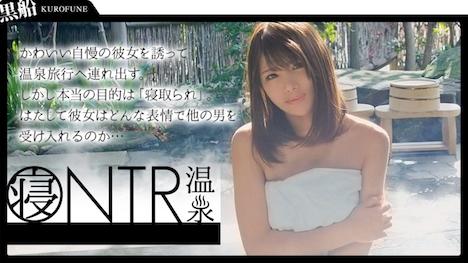 【黒船】【NTR温泉】彼女との温泉旅行。 せな 1