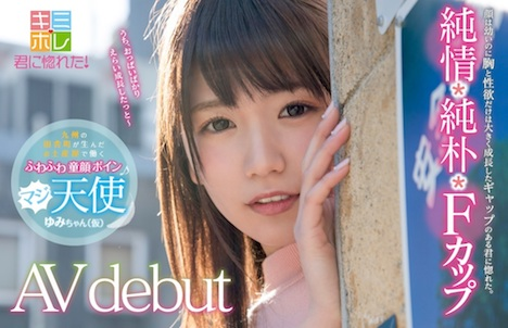 【新作】九州の田舎町が生んだお土産屋で働くふわふわ童顔ボイン マジ天使 ゆみちゃん(仮) AV debut 1