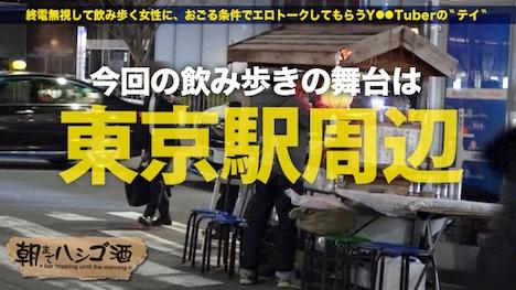 【プレステージプレミアム】朝までハシゴ酒 17 in 東京駅周辺 ともか 24歳 美容師 2