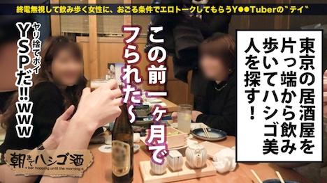 【プレステージプレミアム】朝までハシゴ酒 17 in 東京駅周辺 ともか 24歳 美容師 3