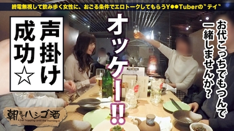 【プレステージプレミアム】朝までハシゴ酒 17 in 東京駅周辺 ともか 24歳 美容師 4