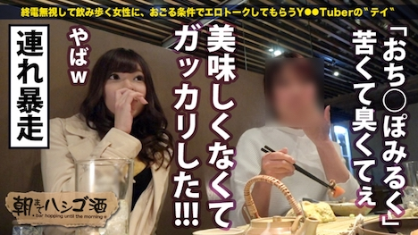 【プレステージプレミアム】朝までハシゴ酒 17 in 東京駅周辺 ともか 24歳 美容師 5