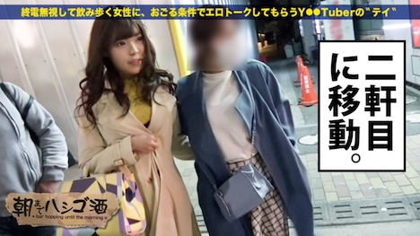 【プレステージプレミアム】朝までハシゴ酒 17 in 東京駅周辺 ともか 24歳 美容師 6