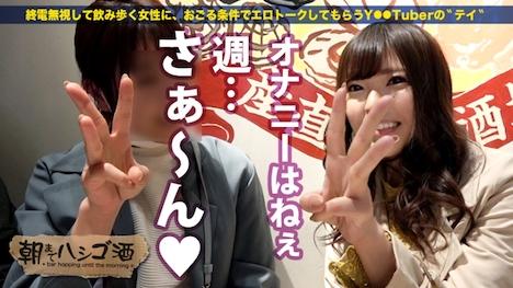 【プレステージプレミアム】朝までハシゴ酒 17 in 東京駅周辺 ともか 24歳 美容師 7