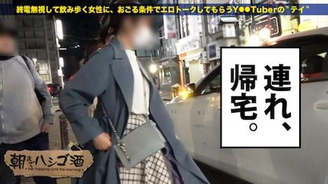 【プレステージプレミアム】朝までハシゴ酒 17 in 東京駅周辺 ともか 24歳 美容師 8