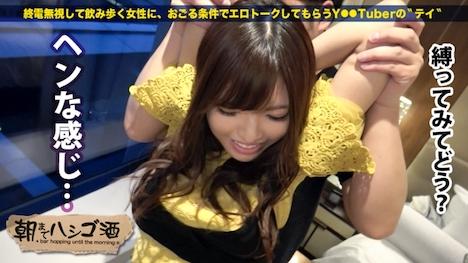 【プレステージプレミアム】朝までハシゴ酒 17 in 東京駅周辺 ともか 24歳 美容師 10