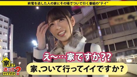 【ドキュメンTV】家まで送ってイイですか? case 93 ゆりさん 23歳 結婚式場のホールスタッフ 2
