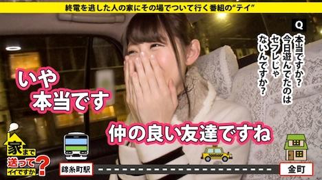 【ドキュメンTV】家まで送ってイイですか? case 93 ゆりさん 23歳 結婚式場のホールスタッフ 3