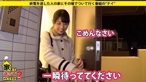 【ドキュメンTV】家まで送ってイイですか? case 93 ゆりさん 23歳 結婚式場のホールスタッフ 4