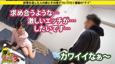 【ドキュメンTV】家まで送ってイイですか? case 93 ゆりさん 23歳 結婚式場のホールスタッフ 14