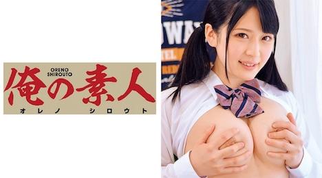 【俺の素人】まいなちゃん (Fカップ) 女子校生 1