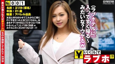 【プレステージプレミアム】いくらでラブホ!? No 001 エリカ 21歳 1