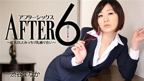 【HEYZO】アフター6~巨乳OLとみっちり乳繰り合い~ 渋谷まな